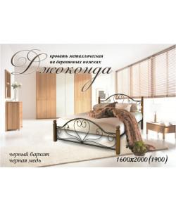 Кровать металлическая Джоконда (на деревянных ножках)