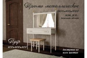 Кровать металлическая Комплект (трюмо + пуф)