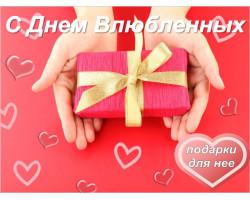 Подарки ко Дню святого Валентина для любимой