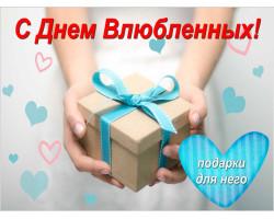 Подарки ко Дню святого Валентина для любимого