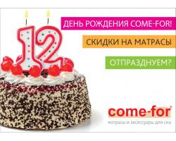 День Рождения Come-For! Скидки на ортопедические матрасы