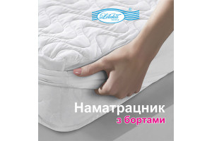Наматрасник Leleka-Textile ХМАРИНКА (Лелека)