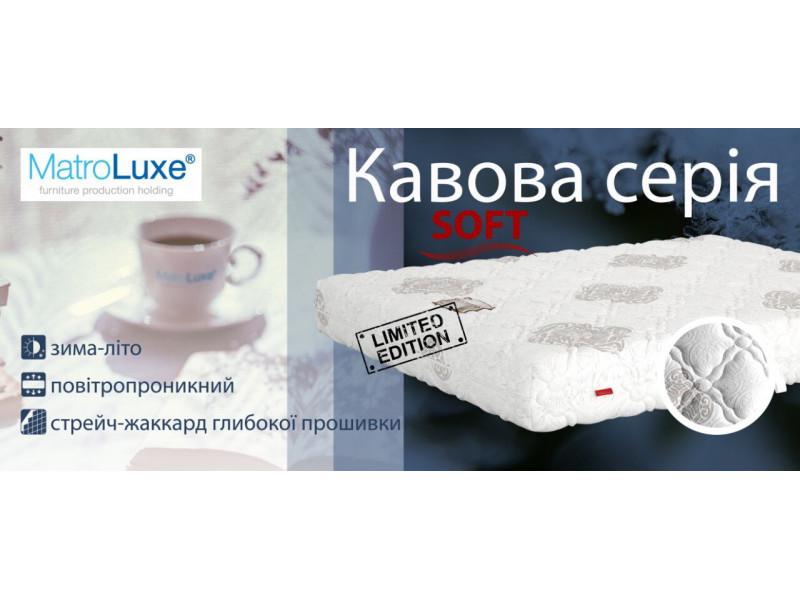 Кофейная серия матрасов Софт от Matroluxe