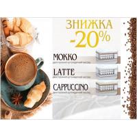 Скидка -20% на «Кофейные» матрасы!