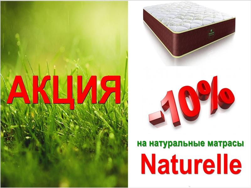 Скидка -10% на самые «природные» матрасы Naturelle Матралюкс