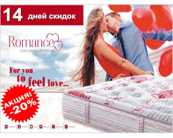 Акция -20% на матрасы для всех влюбленных!