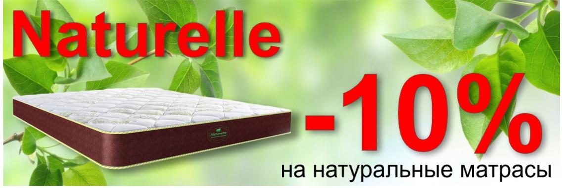 -10% на самые «природные» матрасы Naturelle Матралюкс