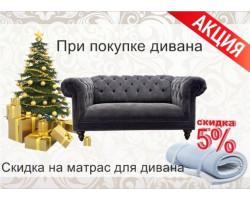 При покупке дивана скидка на матрас!