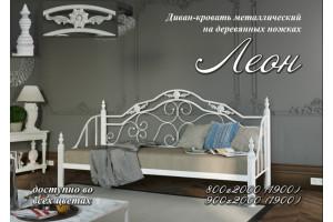 Диван-кровать металлический на деревянных ножках ЛЕОН