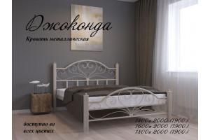 Кровать металлическая Джоконда