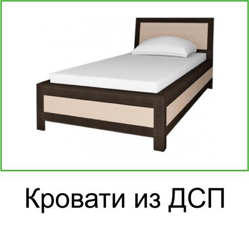 Купить кровать односпальную с матрасом в киеве недорого со склада купить матрасы на качели для дачи
