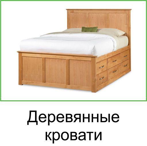 Ивано франковск кровати производства из натурального дерева