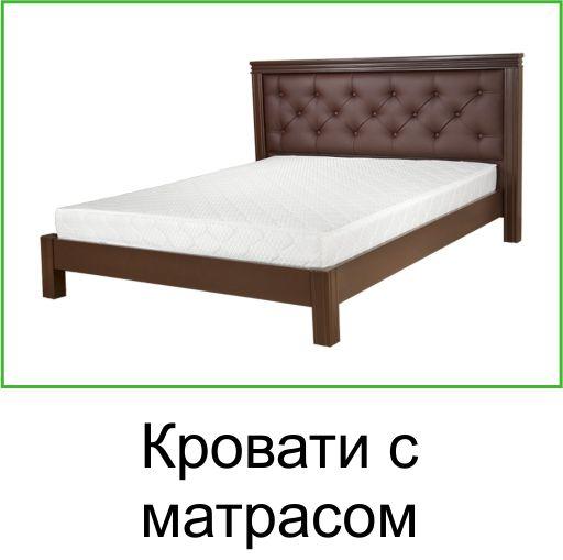 Купить кровать двуспальную с матрасом недорого в киеве надувной матрас купить леруа