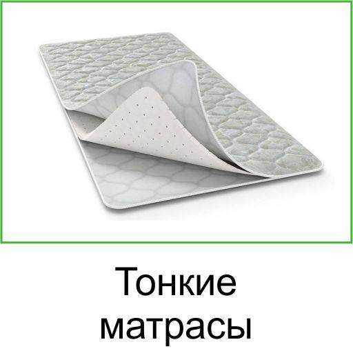 Беспружинный матрас купить киев аскона сатурн цена матрас кокос сизаль 160 на 200